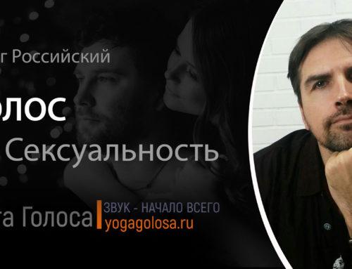 Олег Российский: Голос и Сексуальность.