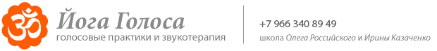 Йога Голоса. Голосовые практики и звукотерапия Logo
