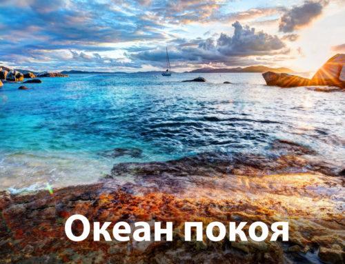 «Океан покоя» — новая аудиомедитация. (Олег Российский) Доступ свободный.