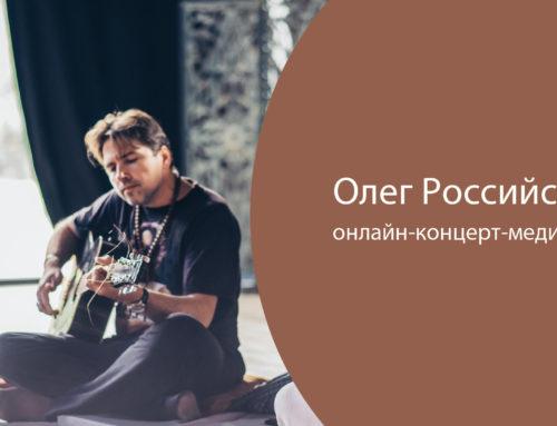 Олег Российский онлайн-концерт 19 августа
